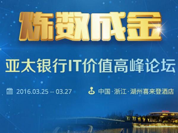 帆软-亚太银行IT价值高峰论坛