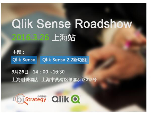 Qlik 技术总监 3月26日 带你玩转Qlik Sense——3月26日下午 上海站