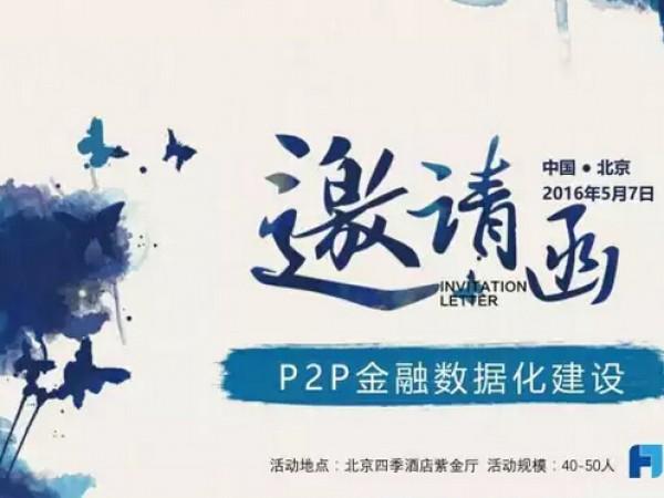【邀请函】5月7日 互联网金融数据化建设线下沙龙 北京站