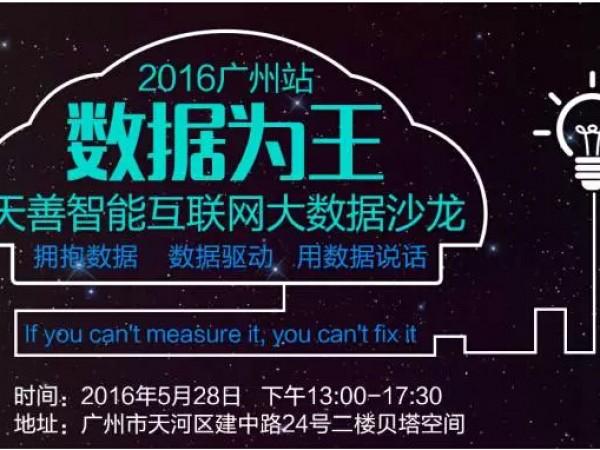 2016年5月28日数据为王·大数据线下沙龙【广州站】- 电商大数据、大数据分析思维、数据驱动产品和运营、数据分析与用户价值模型