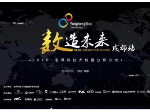 【活动】2016永洪科技大数据分析沙龙【5月28日 成都站】